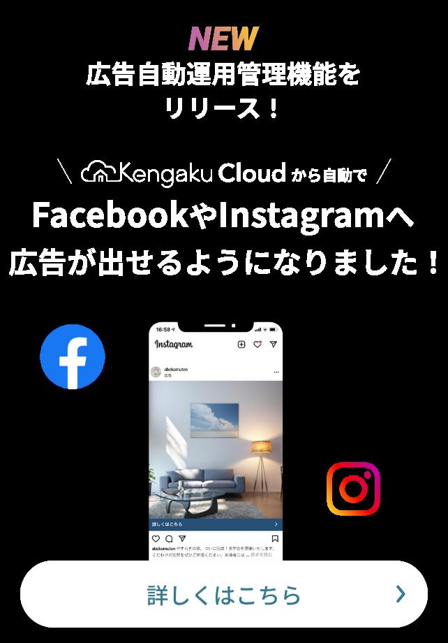 KengakuCloudから自動でFacebookやInstagramへ広告が出せるようになりました!