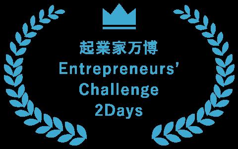 起業家万博 Entrepreneurs'Challenge 2Days